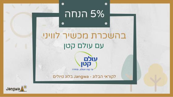 5% הנחה להשכרת מכשיר לוויני עם עולם קטן