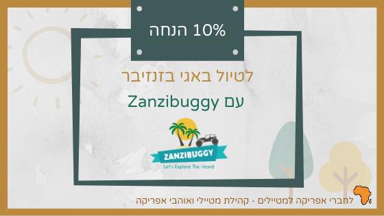 זנזיבאגי